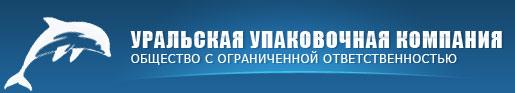 Уральская упаковачная компания